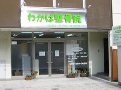 公益社団法人 岡山県柔道整復師会